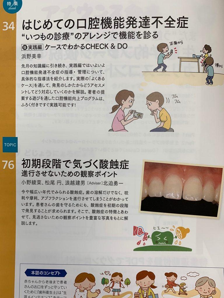 歯科衛生士7月号-目次