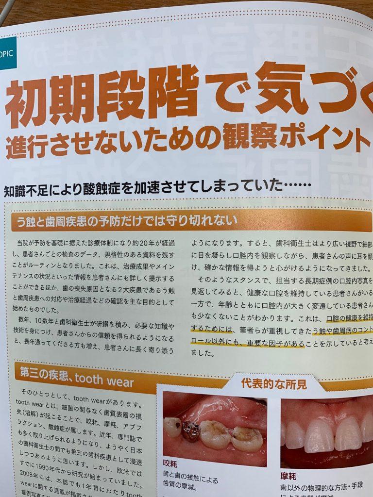 歯科衛生士7月号-記事